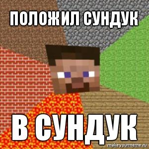 Minecraft сундук