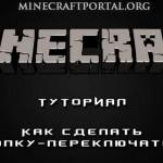 Т триггер в Minecraft (кнопка-переключатель)
