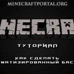 Как сделать автоматический бассейн в Minecraft
