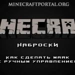 Как включить маяк в Minecraft
