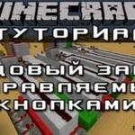 Кодовый замок в MineCraft. Дверь с кодовым замком