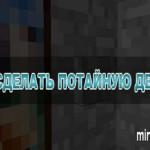 Секретная дверь. Потайная дверь в Minecraft