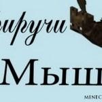 Скачать мод «Летучая мышь питомец» для Minecraft 1.5.0 — Pet Bat