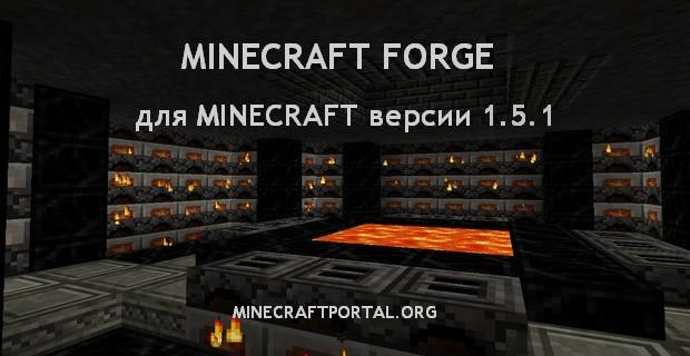 minecraftforge-1.5.1