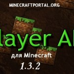 Скачать Render Player Api для Minecraft 1.3.2