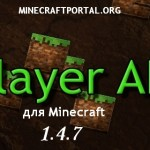 Скачать Render Player Api для Minecraft 1.4.7
