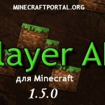 Скачать Render Player Api для Minecraft 1.5