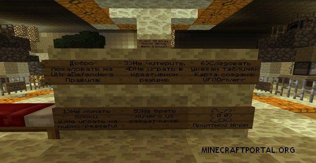 Карта Защитники (Ultradefenders)