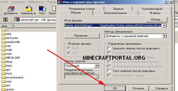 Скачать AudioMod для Minecraft 1.5.1. Как установить AudioMod