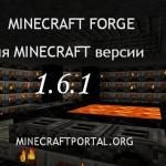 Minecraft Forge для Майнкрафта 1.6.1