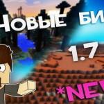 Обновление Minecraft 1.7 — что нового?