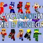 Как устанавливать скины в Minecraft?