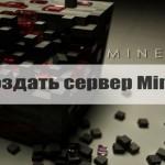 Как создать сервер Minecraft?