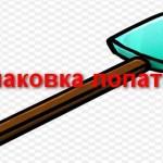 Сборная лопата [Forestry]