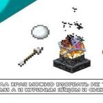 Несколько секретов в Minecraft, котораые спасут вам жизнь