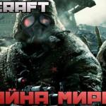 Сервер Майнкрафт «Война миров Z»