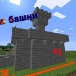 Игра Майнкрафт: Защита Башен 2